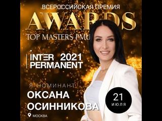 Видео от Оксаны Осинниковой