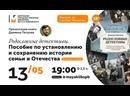Презентация книги Даниила Петрова «Родословные детективы. Пособие по установлению и сохранению истории семьи и Отечества».