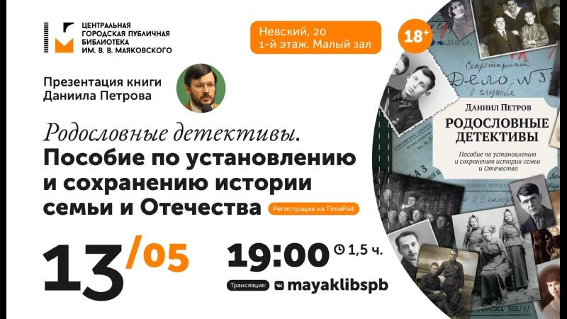 Презентация книги Даниила Петрова Родословные детективы Пособие по установлению и сохранению истории семьи и Отечества