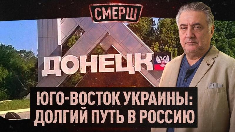⚡️Юго Восток Украины долгий путь в Россию Договор с Талибаном победа над наркомафией СМЕРШ