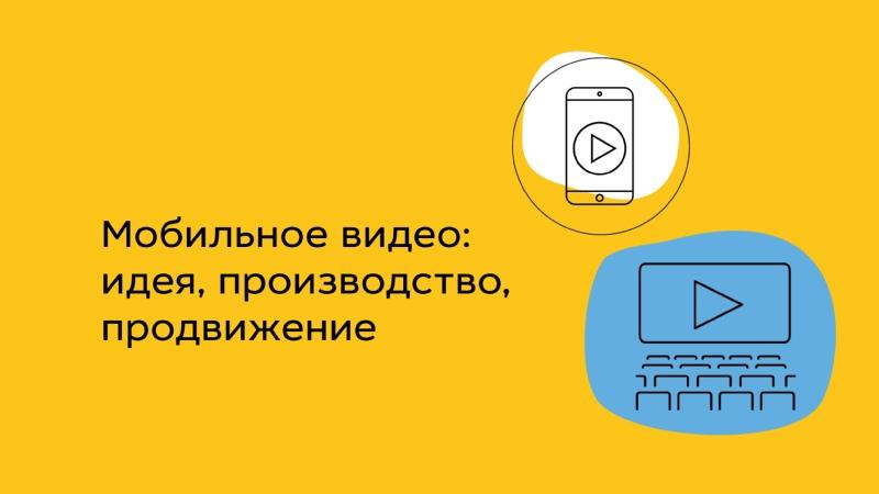 Мобильное видео идея производство продвижение
