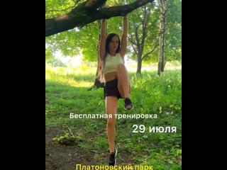 Бесплатная уличная тренировка