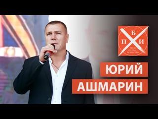 ЮРИЙ АШМАРИН / «ПОЛЕ БИТВЫ — ИСКУССТВО»