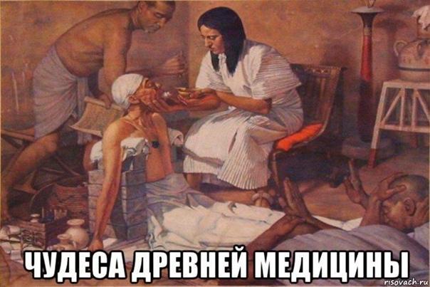 Чудеса древней медицины Как в древние времена люди избавлялись от заболеваний, для лечения которых сегодня используются продвинутые технологии Многие считают, что древние люди умирали от этих