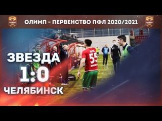 ОЛИМП-ПФЛ, 21 тур. «Звезда» 1:0 «Челябинск»