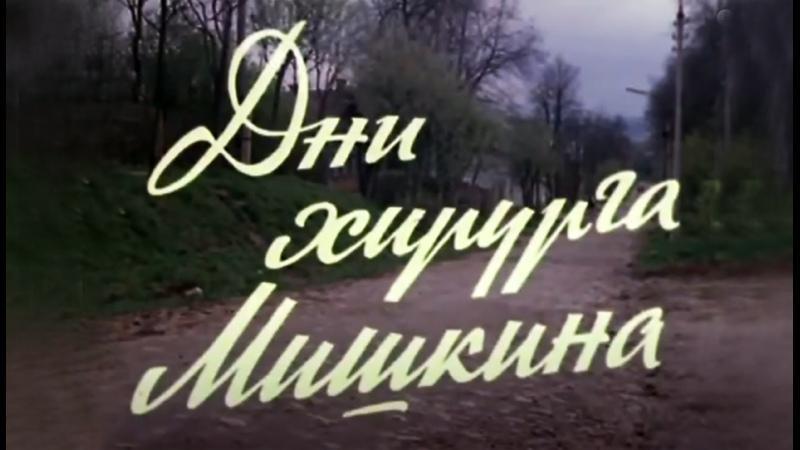 Дни хирурга Мишкина 1977
