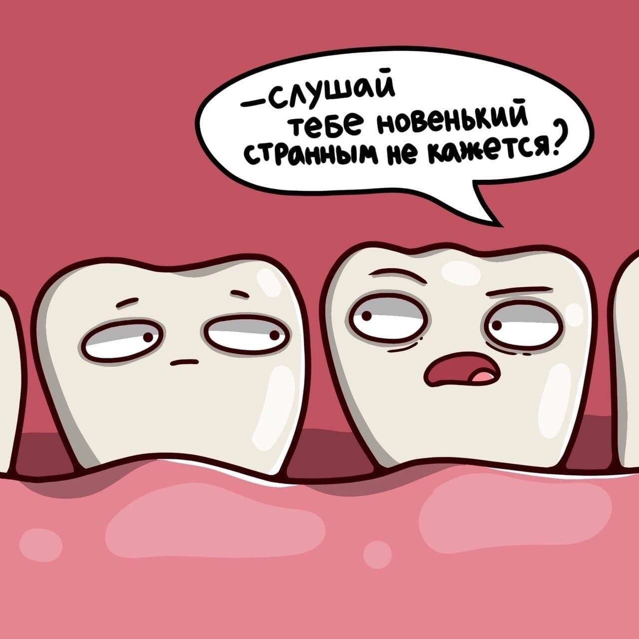 Зато зуб...
