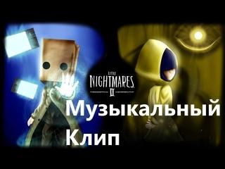 Little Nightmares II - Музыкальный Клип. Долгий сон (Яна Айнсанова)