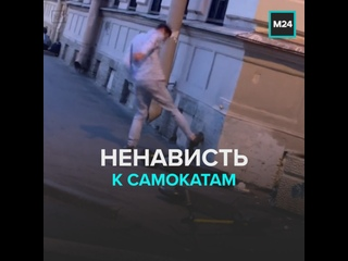 Устроил драку с самокатами — Москва 24