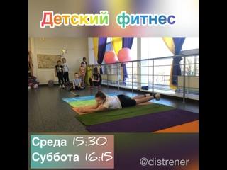 Эстафета детский фитнес