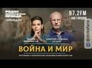 ПУЧКОВ и ФРИДРИХСОН Про Чернобыль, задержания сторонников Навального и настоящих коммунистов
