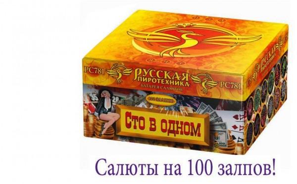 Салюты цены купить Москва