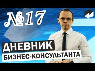 Дневник бизнес-консультанта №17 Конкурсная система мотивации в ОП