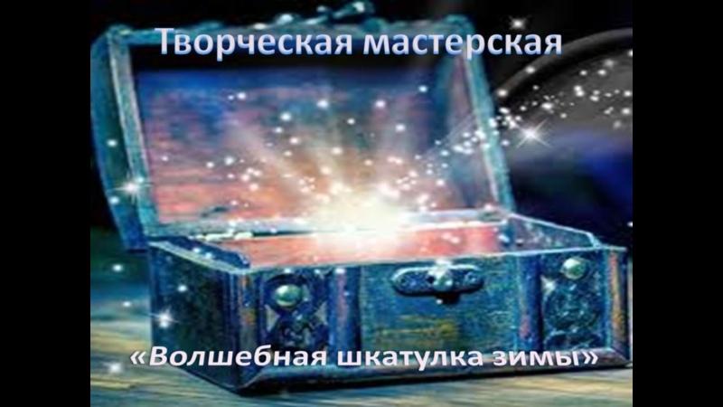 Творческая мастерская Волшебная шкатулка зимы