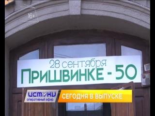 Театр абсурда, полувековой юбилей «Пришвинки» – сегодня в программе «Оперативный эфир»