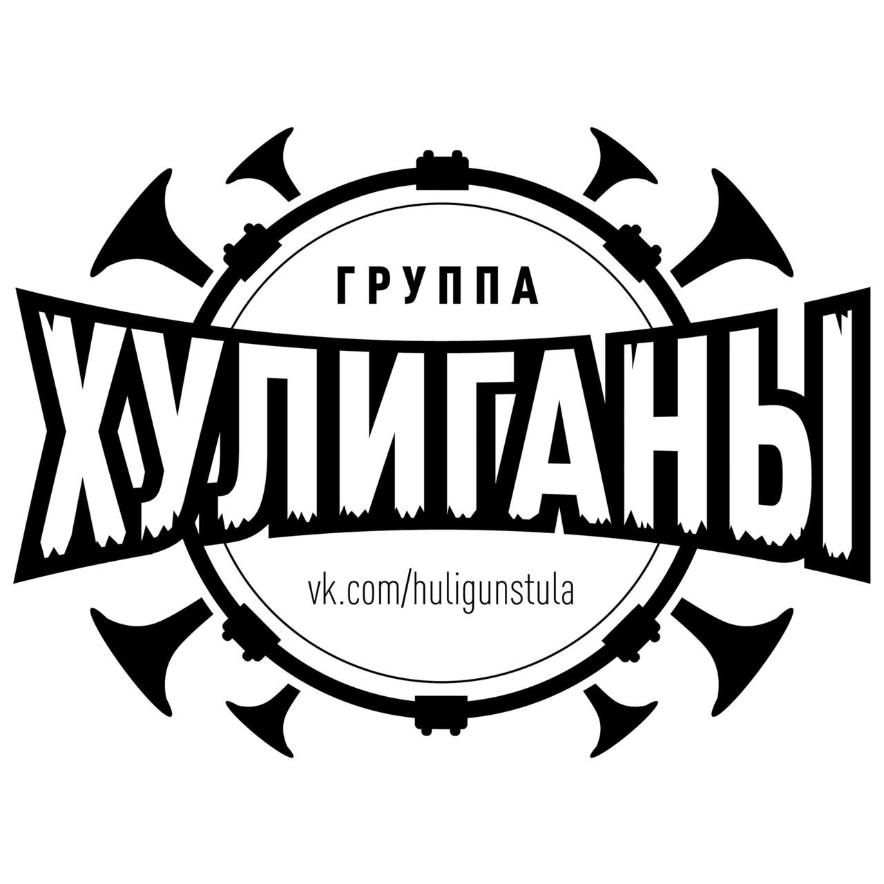 Афиша Тула 16 января / ХУЛИГАНЫ / М2
