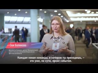 Финалистка Зоя Балинова – о пяти прекрасных днях, в которые превратился очный этап Конкурса