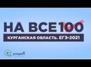 Онлайн-проект На все 100. Выпуск пятый