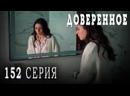 Турецкий сериал Доверенное - 152 серия русская озвучка