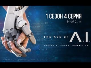 The Age of A.I. (S01E4) FOCS RUS SUB