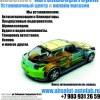Установка автосигнализации в Новосибирске