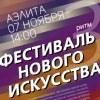 """Фестиваль нового искусства """"3"""""""