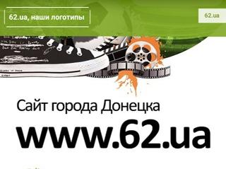 62.ua, наши логотипы
