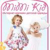 Нарядная одежда для детей - Mimikid.ru