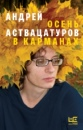 Фотоальбом Андрея Аствацатурова
