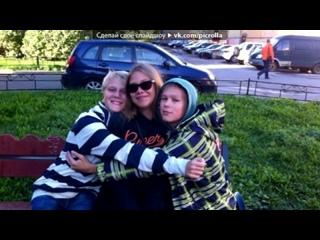 «Гулянка с дружами » под музыку Барбарики - Дружба. Picrolla