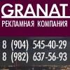 Рекламная Компания ГРАНАТ    г. Екатеринбург