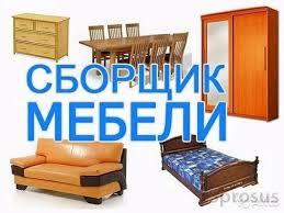 Услуги профессионального сборщика мебели., изображение №9