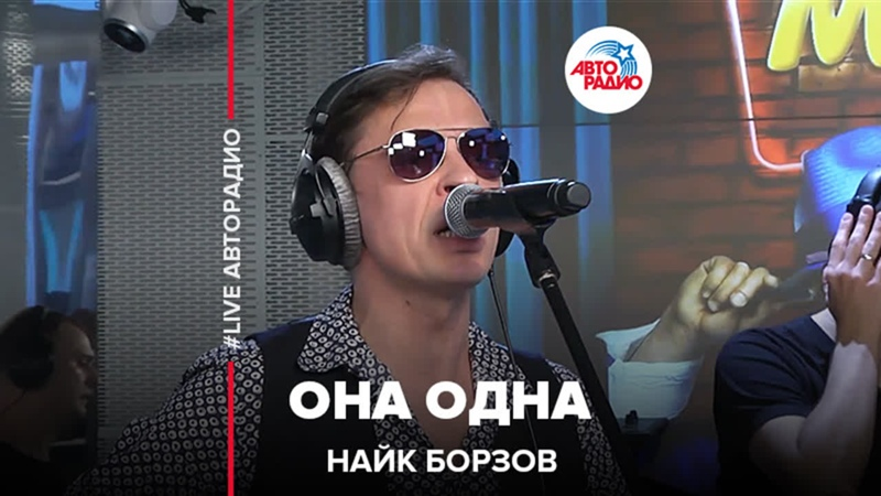 Найк Борзов Она Одна LIVE Авторадио