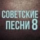 Константин Лисовский - Ты помнишь ли вечер