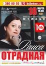 Персональный фотоальбом Раисы Отрадной
