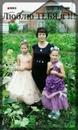 Фотоальбом Татьяны Роговой