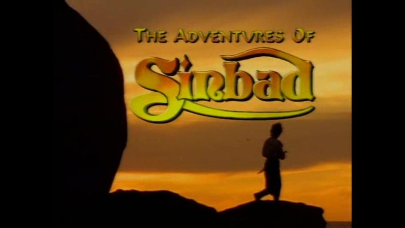 1х02 Возвращение Синбада 2