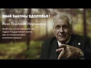 И.П.Неумывакин ЗНАЙ ЗАКОНЫ ЗДОРОВЬЯ!!!