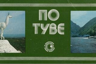 По Туве. 1984