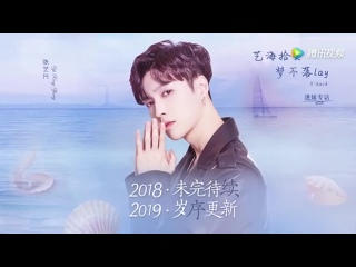 181203 EXO Lay Yixing  @ 腾讯视频 (Tencent Video) Weibo Update