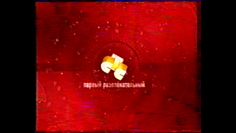 Реклама анонсы заставки СТС 27 10 2003 2