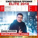 Манукян Давид | Новосибирск | 15