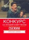 Савинов Александр | Москва | 43