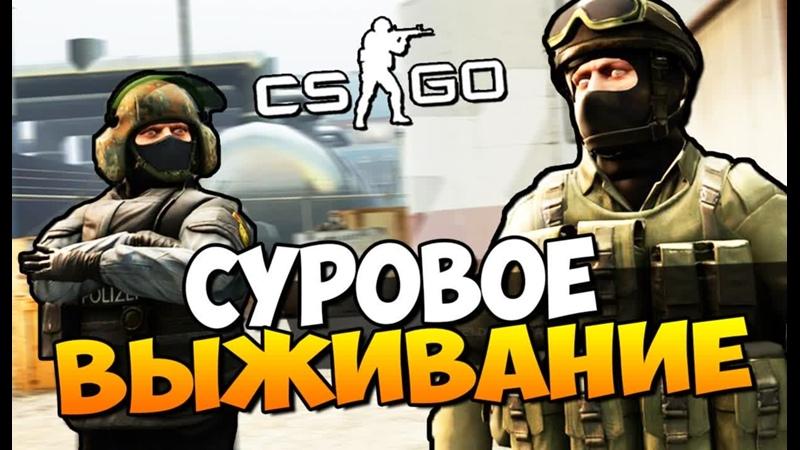 CS GO Зона горящих пуканов Часть 2
