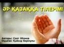 Видео от Карагоз Сагаловой