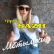 SAZH - Мотыльки