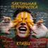 Кравц feat karabass