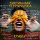 Кравц feat. Karabass - На дно