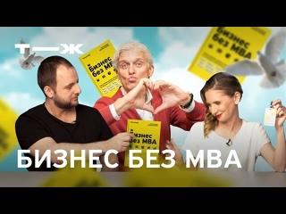 Главные знания о бизнесе в России без лозунгов, мотивации и теории. Новая книга. Бизнес без MBA