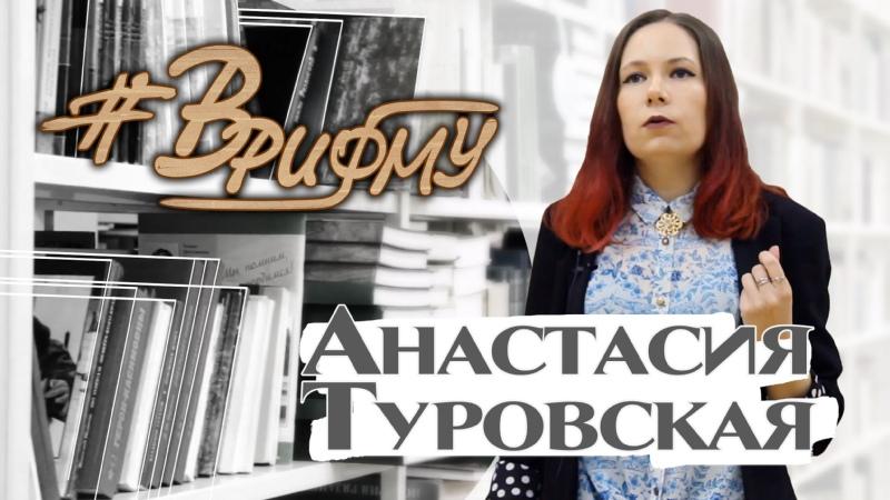 Анастасия Туровская о котиках кафе и Разнотравье городов ВРИФМУ 03